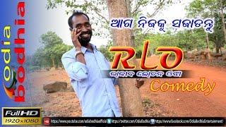 Rlo Odia Comedy Video II ଆଗ ନିଜକୁ ସଜାଡନ୍ତୁ - Odia Bodhia