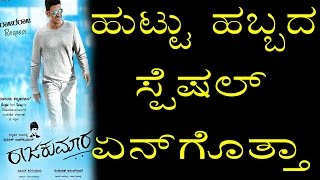 Puneeth rajkumar birthday gift | Rajakumara song release | Kannada film update