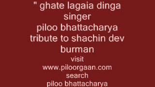 GHATE LAGAIA DINGA BY  PILOO OR PILU BHATTACHARYA  MODERN SONG