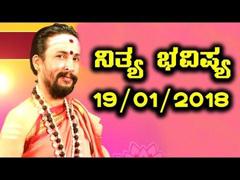 Xxx Mp4 ದಿನ ಭವಿಷ್ಯ Kannada Astrology 19 01 2018 Your Day Today Oneindia Kannada 3gp Sex