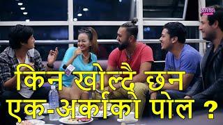 Celebrity Group को गोप्य कुराहरु पोल खोला खोल / Salon / Amesh / Snajog / Karishma
