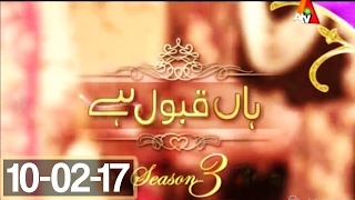 Haan Qabool Hai - 10 Feburary 2017 | ATV