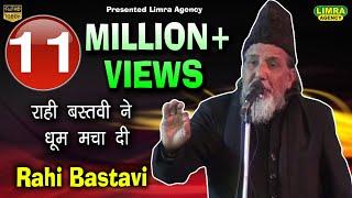 Rahi Bastavi Part 1 Naatiya Mushaira Jais Shareef  2017 HD U P  India