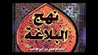 نهج البلاغة - الشريف الرضي - كتاب مسموع
