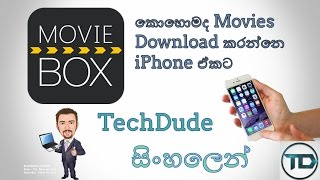 How To Download Movies To Your iPhone | Sinhala