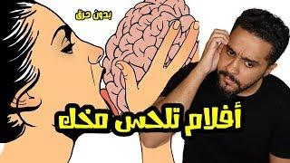 أفلام تلحس المخ - الجزء الأول