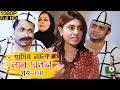 কমেডি নাটক | লাল দালান | Lal Dalan EP 04 | AKM Hasan, Shokh, Jamil Hossain | Bangla Natok New