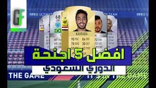توقع افضل 5 أجنحة في الدوري السعودي   FIFA 18