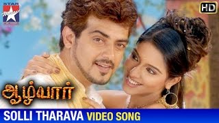 Aalwar Tamil Movie Songs HD | Solli Tharava Song | Ajith | Asin | Srikanth Deva | Manorama | Vivek