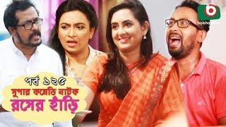 সুপার কমেডি নাটক - রসের হাঁড়ি | Bangla New Natok Rosher Hari EP 125 | Mishu Sabbir & Ahona