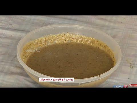 Xxx Mp4 Best Homemade Manure Fertilizer Panchagavya For Terrace Gardening Poovali News7 Tamil 3gp Sex