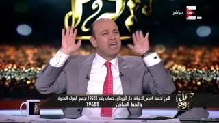 كل يوم - عمرو أديب يرد على مقولة .. ولا يوم من أيامك يا مبارك
