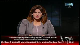 المصرى أفندى 360 | مصر للطيران تطلق رحلتين بطاقم نسائى كامل