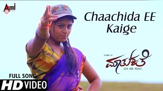 Maathukathe Kannada New Song HD 2016 | Chachida Ee Kaiyige | Krishna Kumar, Gowthami Gowda