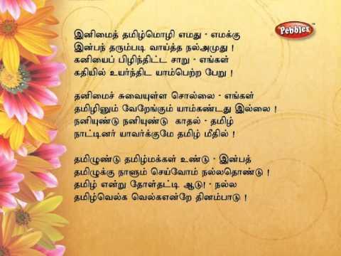 Samacheer 3rd  Std   Tamil