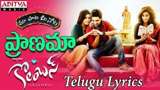 Pranam Full Song With Telugu Lyrics ||
