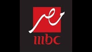Mbc Masr tv مباشر (الان