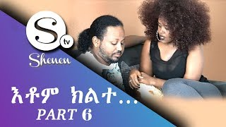 New Eritrean Film Drama 2017 - Etom Kilete (እቶም ክልተ...) - Part 6