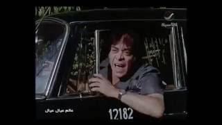 دي عالم عايزة الحرق - توفيق الدقن - من فيلم عالم عيال عيال