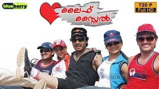 Life Style | ലൈഫ് സ്റ്റൈൽ | New Malayalam Full Movie | Latest Upload 2016 | Nischal | Kartik