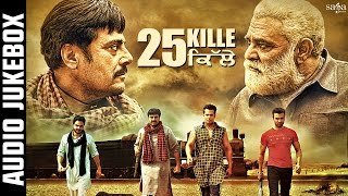 25 Kille Full Movie Audio Songs Jukebox | Latest Punjabi Movie Songs 2016 | SagaHits