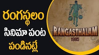 Record Price for Ram Charan Rangasthalam 1985 Satellite Rights | Silver Screen
