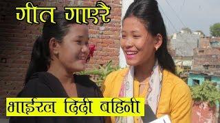भाईरल दिदी बहिनीको मोहनी लाउने स्वर - सबैले हेर्नुहोला || Viral Two Sisters | Sabina & Maya Budha