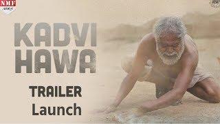 'Kadvi Hawa' Official Trailer Launch | Sanjai Mishra, Ranvir Shorey, Tillotama Shome