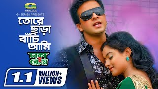 Tore Chara Bachi Ami || ft Shakib Khan, Sahara | by Ruma and Jalal | Dhaka to Bombay