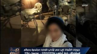 تسجيل صوتي مسرب (+21) لمكالمات شباب مصريين شواذ لممارسه الرزيله بينهم.. للكبار فقط