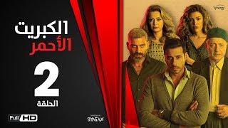 الكبريت الأحمر - الحلقة 2 الثانية | بطولة أحمد السعدني | Elkabret Elahmar Series Episode 02
