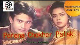Porena chokher palak | Riaz | Ravina | Praner Cheye Priyo