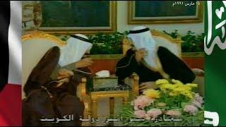 بعد استكمال تحرير الكويت  و بنشوة الفرح : الملك فهد  يستقبل و يحتفي و يودع الشيخ جابر - مارس 1991