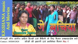गे बुचिया गाछी में कोचिंग करेबो गे singer jitendra jeetu | new maithili song 2017
