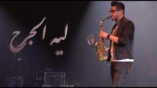 ليه الجرح فضل شاكر saxophone cover by Hussien Elessawy
