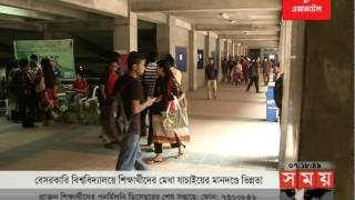 Private University GPA System Problem In Bangladesh on Somoy TV by Mahmud Rakib