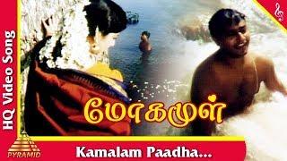 Kamalam Paadha Video Song |Moga Mul Tamil Movie Songs | Abishek | Archana |Pyramid Music