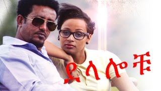 ደላሎቹ - Ethiopian Movie  - Delalochu (ደላሎቹ ሙሉ ፊልም) Full 2015