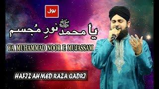 Ya Muhammadﷺ Noor e Mujassam | Hafiz Ahmed Raza Qadri | 10 Sehar Transmission | Ramadan 2018