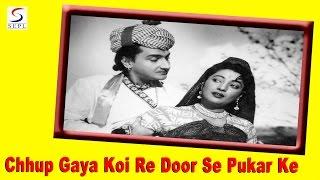 Chhup Gaya Koi Re Door Se Pukar Ke | Lata Mangeshkar | Champakali @ Bharat Bhushan, Suchitra Sen