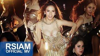 [Official MV] มีทองท่วมหัว ไม่มีผัวก็ได้ (GOLD OR HUBBY?) : จ๊ะ อาร์ สยาม | Jah Rsiam