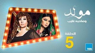 مولد وصاحبه غايب - الحلقة الخامسة 5 بطولة هيفاء وهبي و فيفي عبده