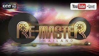🔴 LIVE #Re-MasterThailand | 25 กุมภาพันธ์ 2561 | one31