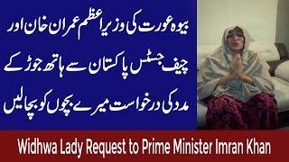 Widhwa Lady Request to Prime Minister Imran Khan - Pakistan News Tv