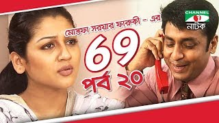Bangla Drama 69 | Episode 20 | Tisha | Hasan Masud | Joya Ahsan | Tinni | Channel i TV
