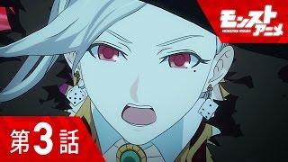 第3話「ワルプルギスの夜」【モンストアニメ】