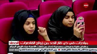 مبادرات في ذي قار للحد من زواج القاصرات ..للشرقية نيوز غزوان الغزي