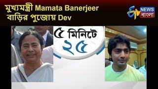 মুখ্যমন্ত্রী Mamata Banerjeer বাড়ির পুজোয় Dev | ৫ মিনিটে ২৫ | 20th October 2017 | ETV News Bangla