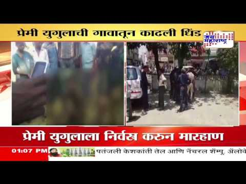 Shocking video of Couple stripped naked in Rajasthan village