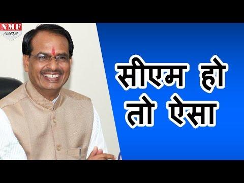 Xxx Mp4 जानिए क्यों Madhya Pradesh की जनता ने Shivraj Singh Chauhan के बारे में कहा CM हो तो ऐसा 3gp Sex